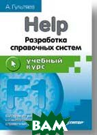 Help. Разработка справочных систем  Гультяев А. К. купить