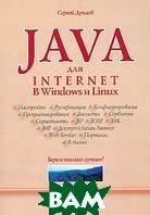 Java для Internet в Windows и Linux  С.  Дунаев купить