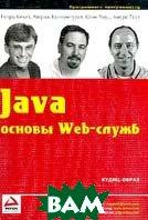 Java :������ Web-�����  ����� �., ����������� �., ���� �. ������