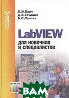 LabVIEW ��� �������� � ������������  �. �. ����, �. �. �������, �. �. ������ ������