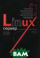 Linux-сервер своими руками   Колисниченко Д.Н. купить