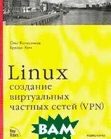 Linux: Создание виртуальных частных сетей (VPN)  Колесников О., Хетч Б. купить
