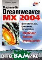 Macromedia Dreamweaver MX 2004. Серия: В подлиннике  В.  Дронов купить