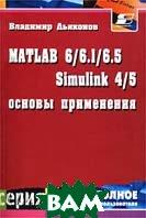 MATLAB 6/6.1/6.5 + Simulink 4/5. Основы применения  В.  Дьяконов купить