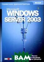 Microsoft Windows 2003 Server. Справочник администратора   Шарон Кроуфорд, Чарли Рассел  купить
