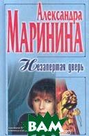 НЕЗАПЕРТАЯ ДВЕРЬ   МАРИНИНА АЛЕКСАНДРА купить
