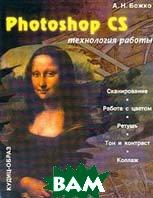 Photoshop CS: Технология работы  Божко А.Н. купить