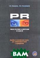 Public Relations and Advertising in Close-Up: Паблик Рилейшнз и реклама крупным планом + CD  Е. В. Захарова, Л. В. Ульянищева купить