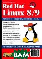 Red Hat Linux 8/9. Настольная книга пользователя (+2 CD-ROM)  Билл Болл купить