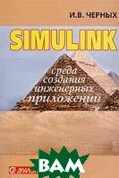 Simulink. Среда создания инженерных приложений  И. В. Черных купить