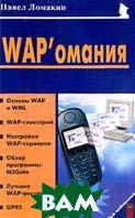 WAP'омания  Ломакин П.А. купить