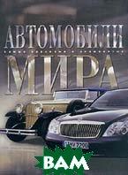Автомобили мира -  2004   купить