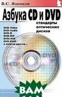 Азбука CD и DVD. Стандарты оптических дисков  В. С. Яценков купить