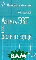 Азбука ЭКГ и боли в сердце. 10-е издание  Зудбинов Ю.И. купить