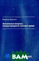 Актуальные вопросы международного частного права  Кудашкин В.В. купить