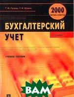 Бухгалтерский учет: 2000 тестов и ответов 2-е издание  Гусева Т.М., Шеина Т.Н. купить