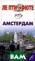 Амстердам. Путеводитель Серия: Le Petit Fute   купить