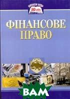 Фінансове право. Навчальний посібник  Орлюк О.П. купить