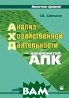 Анализ хозяйственной деятельности предприятий АПК. 5-е издание  Г.В. Савицкая купить