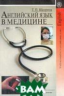Английский язык в медицине. Практика чтения и устной речи 3-е издание  Щедрина Т.П.  купить