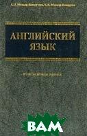 Английский язык: Учебник устного перевода 2-е издание  Миньяр-Белоручева А.П. купить