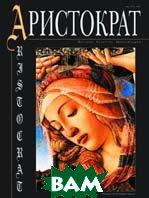Журнал `Аристократ` История, культура, цивилизация №3   купить