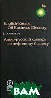 Англо-русский словарь по нефтяному бизнесу  Хартуков Е. купить