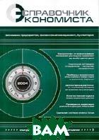 Журнал `Справочник экономиста`  (март) 2004   купить