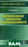 Антикризисное управление в промышленности  Михайлов Л.М. купить