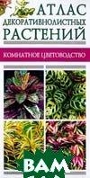Атлас декоративнолистных растений  Лимаренко А.,Палеева купить
