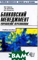 Банковский менеджмент: Управление персоналом  Одегов Ю.Г., Никонова Т.В., Безделов Д.А. купить