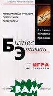 Бизнес-этикет, или Игра по правилам  4-е издание  Архангельская М.Д. купить