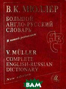 Большой англо-русский словарь: В новой редакции. 10-е издание  Мюллер В.К. купить