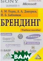 Брендинг: Учебное пособие 2-е издание  Годин А.М., Дмитриев А.А. купить