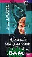 Мужские сексуальные тайны  Диля Еникеева купить