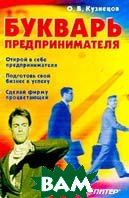 Букварь предпринимателя  Кузнецов О.В. купить