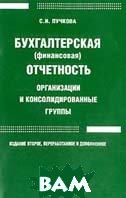 Бухгалтерская (финансовая) отчетность: Учебное пособие 2-е издание  Пучкова С.И. купить