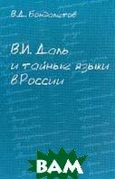 В.И.Даль и тайные языки в России  Бондалетов В.Д. купить