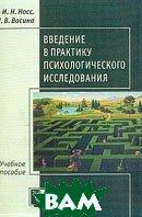 Введение в практику психологического исследования: Учебное пособие   Носс И.Н., Васина Н.В. купить