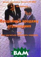 Введение в продажу страхования, или Как научиться продавать надежду  2-е издание  Юлдашев Р.Т. купить