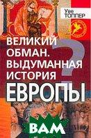 Великий обман: Выдуманная история Европы  Топпер У. купить