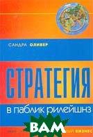 ��������� � ������ ��������/Public relations strategy  ������ ������ (Sandra Oliver) ������