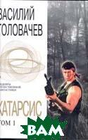 Катарсис. Т. 1. Человек боя; Поле боя   В. В. Головачев купить