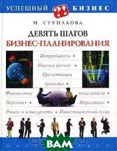 Девять шагов бизнес-планирования  Ступакова М.В. купить