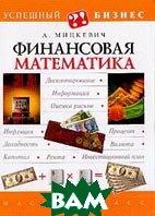 Финансовая математика  Мицкевич А.А. купить