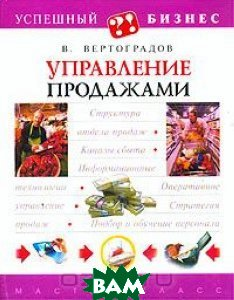 Управление продажами  Вертоградов В. купить