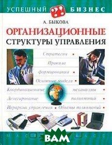 Организационные структуры управления  А. Быкова купить
