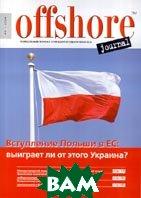 Журнал `Offshore journal` №3'2004   купить