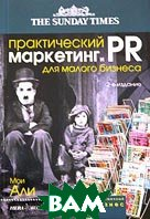 Практический маркетинг и PR для малого бизнеса 2-е издание  Мои Али купить
