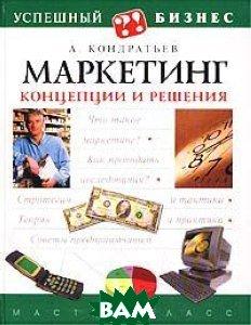 Маркетинг: концепции и решения  Кондратьев А.Д.  купить